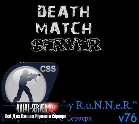 DeathMatch SERVER By R.u.N.N.e.R.™ v76 NO-STEAM