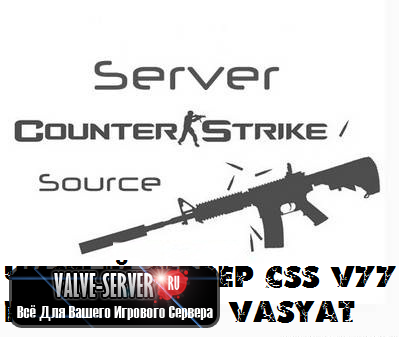 Чистый сервер css v77 No-Steam by VasyaT