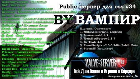 Public сервер для css v34 by Вампир