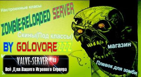 Готовый Zombie:Reloaded сервер для новой css v80 by GolovoreZzZ