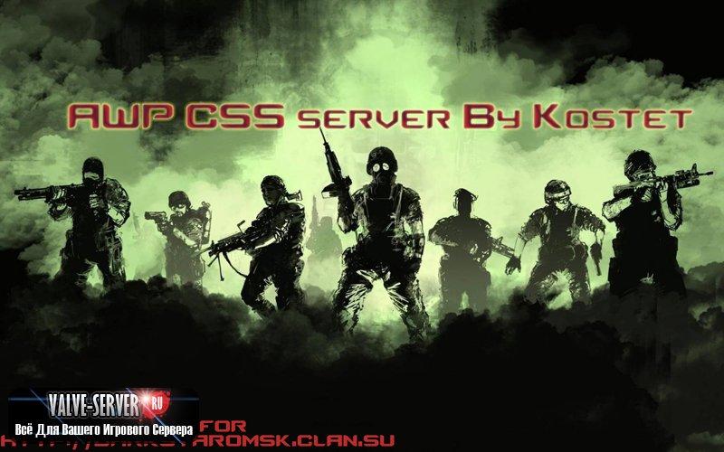 Скачать готовый сервер css steam v84