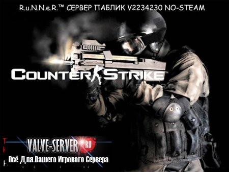 Public сервер для CSS V2234230 No-Steam by R.u.N.N.e.R.™