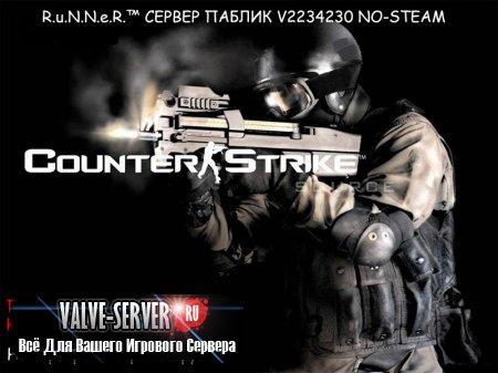 Public сервер для CSS V2234230 No-Steam by R.u.N.N.e.R.™