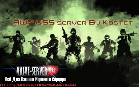 AWP CSS Server v84 No Steam By Kostet [TORRENT]