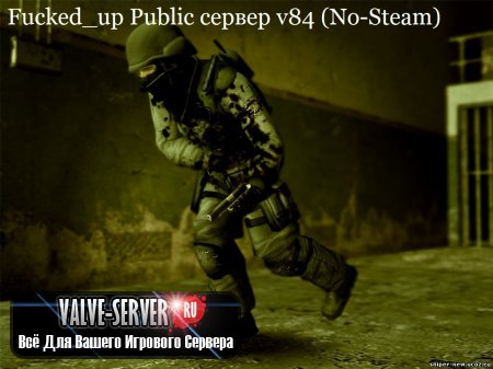 Fucked_up Public сервер css v84 (No-Steam)