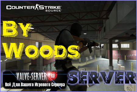 No-Steam Publick Server для CSS v84 by Woods