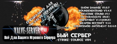 Готовый Public сервер Counter-Strike: Source v84 by BAKS