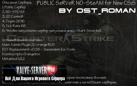 Public Server For New CSS no-steam 2010