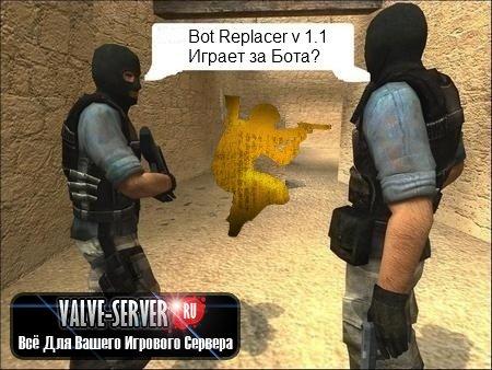 Bot Replacer v1.1 играем за Бота как в CS:GO