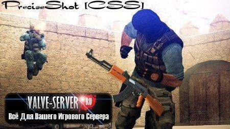 PreciseShot v1.1 выбить оружие из рук