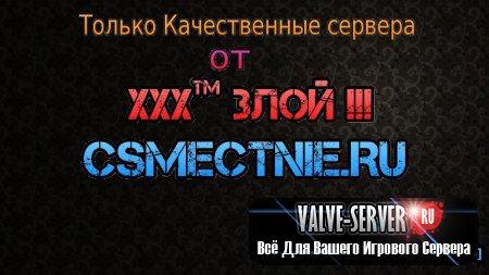 Готовый сервер CS:S v87 V-5 no-steam by xXx™ ЗЛОЙ !!!