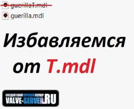 Как избавиться от T.mdl