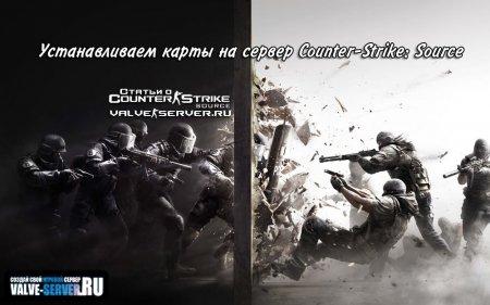Как установить карты на сервер Counter-Strike: Source?