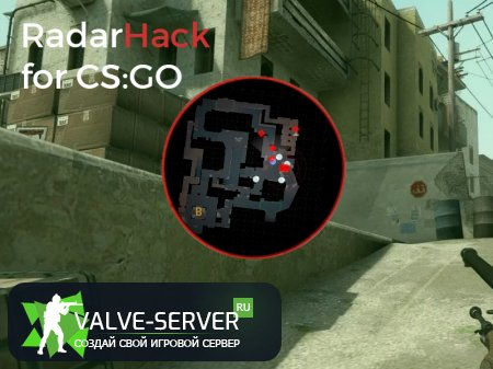 Чит RadarHack для CS:GO